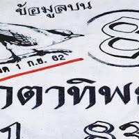ตามมา หวยนกตาทิพย์ งวดวันที่ 1/9/62