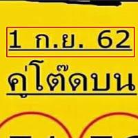 มาเเล้วเลขดัง หวยคู่โต๊ดบน งวดวันที่ 1/9/62