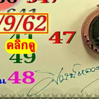 หวยศิษย์หลวงพ่อแดง หวยเด็ด บน-ล่าง งวดวันที่ 1/9/62